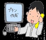 沖縄キッチンリフォーム:プラン作成・お見積もり