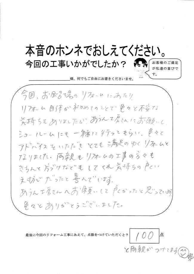 沖縄・那覇のリフォーム 実際のアンケートの画像:あうん工房さんにお願いして良かったと思っています。