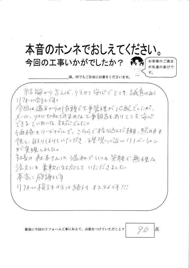 沖縄・那覇のリフォーム 実際のアンケートの画像:理想に近いリノベ-ションが実現しました。
