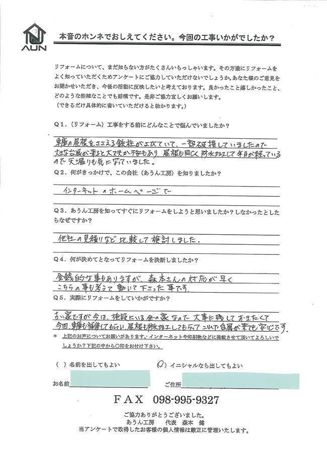 沖縄・那覇のリフォーム 実際のアンケートの画像:森本さんの対応が早く考えて動いて下さった事です。