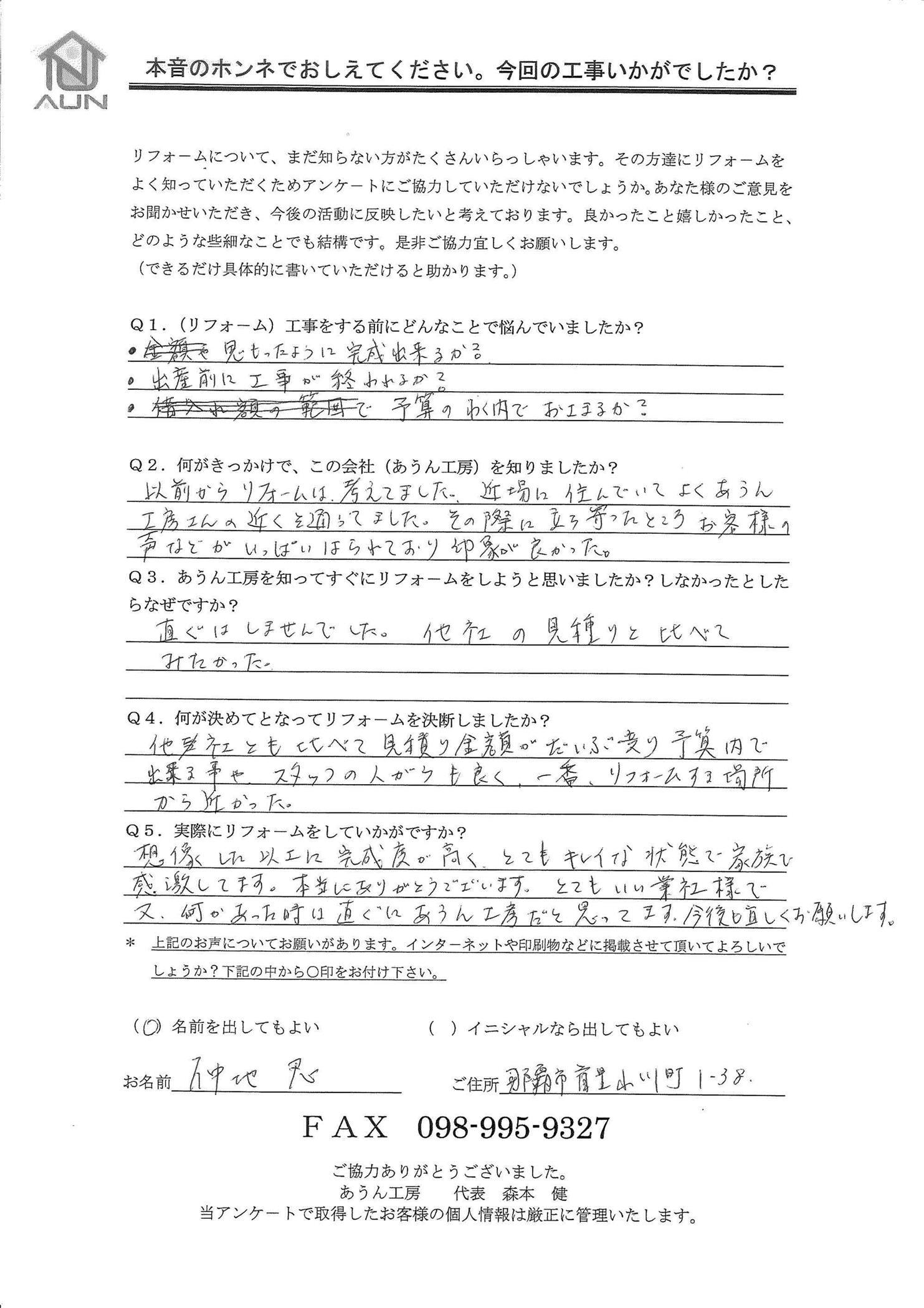 沖縄・那覇のリフォーム 実際のアンケートの画像:想像した以上の完成度