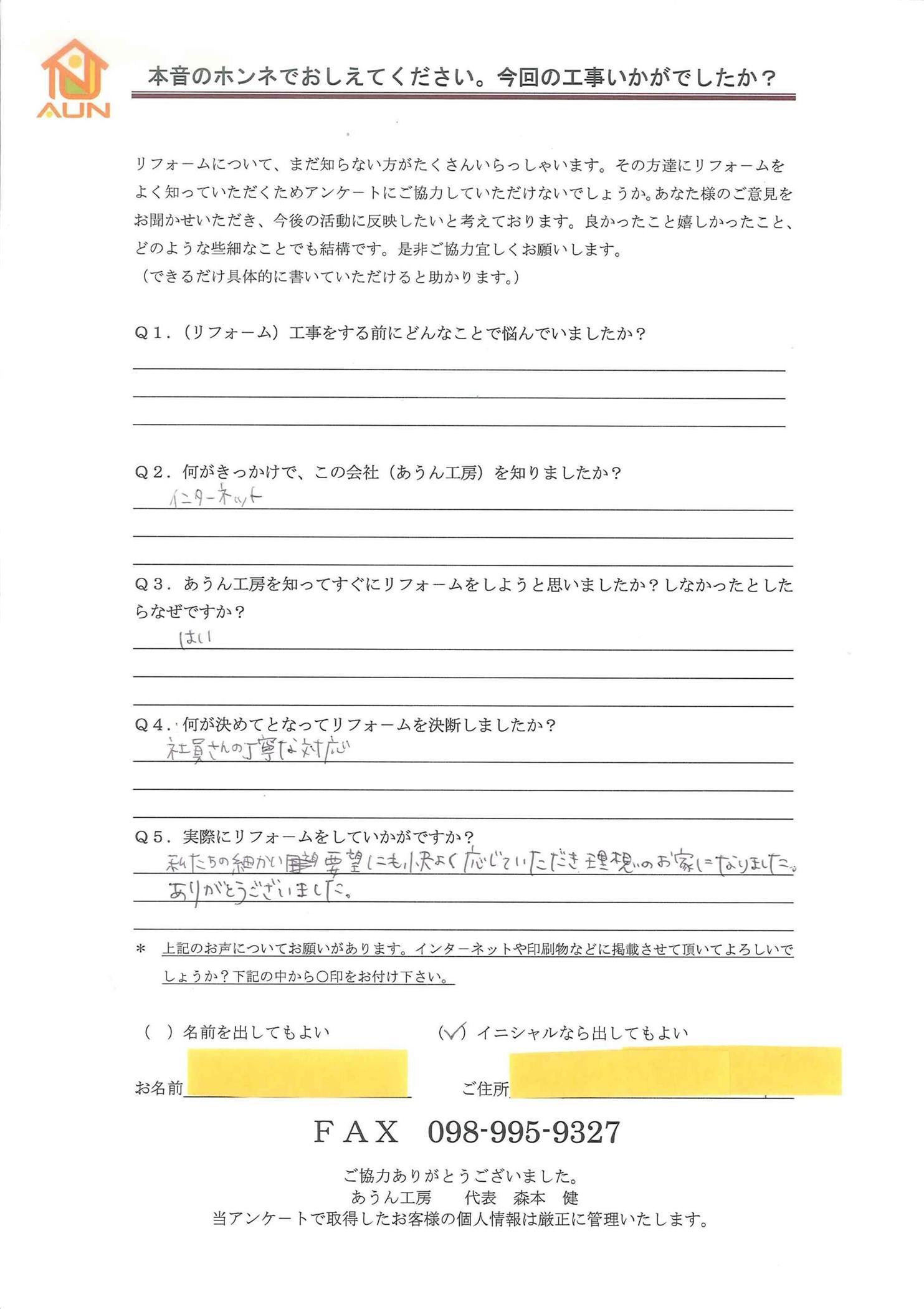 沖縄・那覇のリフォーム 実際のアンケートの画像:社員さんの丁寧な対応