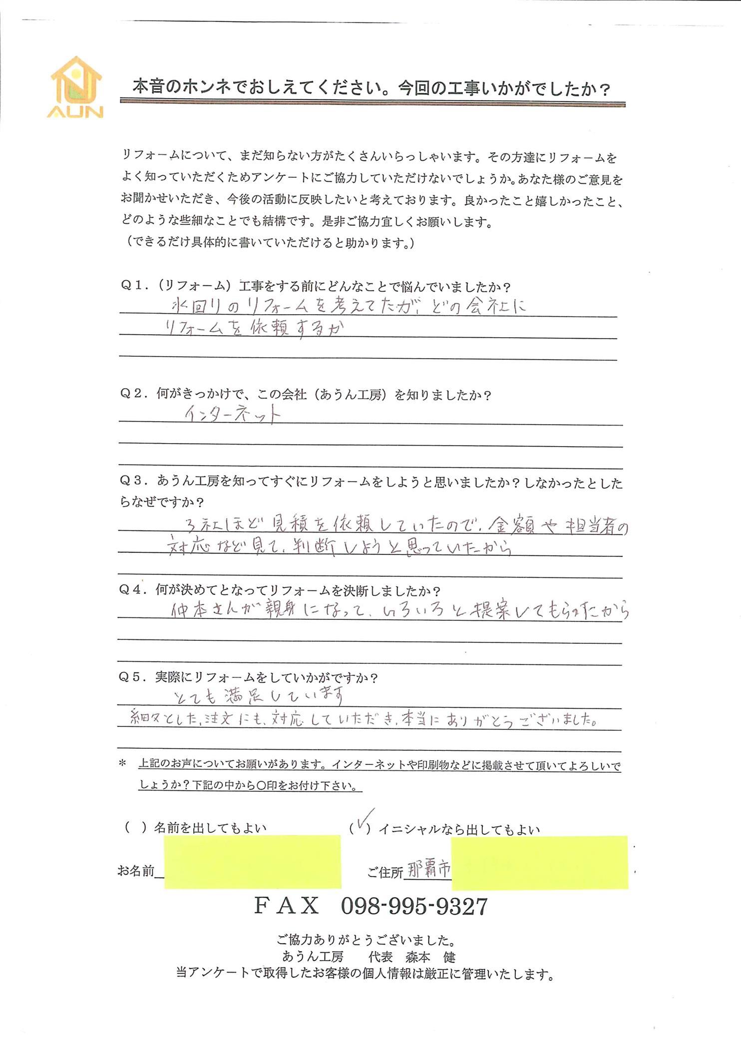 沖縄・那覇のリフォーム 実際のアンケートの画像:中古住宅購入後のリフォーム
