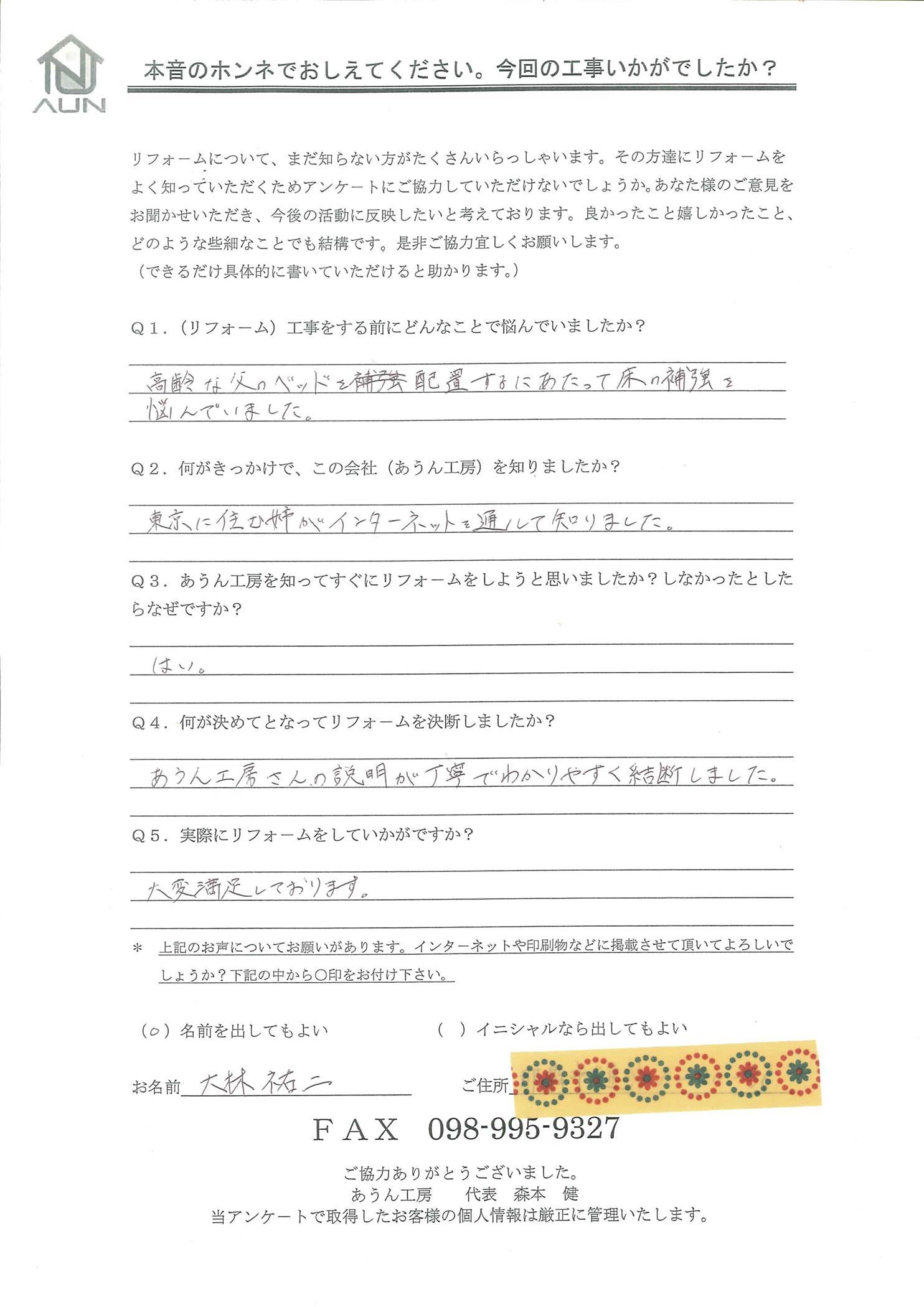 沖縄・那覇のリフォーム 実際のアンケートの画像:高齢の父のベットを配置するにあたって床の補強を悩んでいた