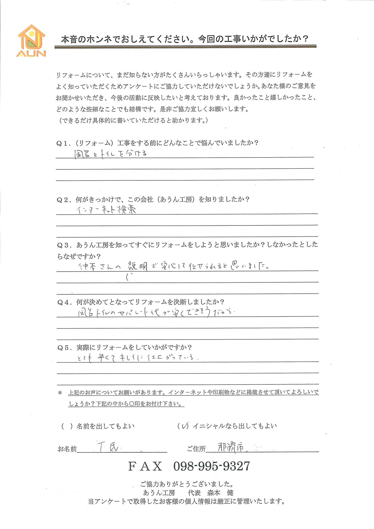 沖縄・那覇のリフォーム 実際のアンケートの画像:T氏改装工事