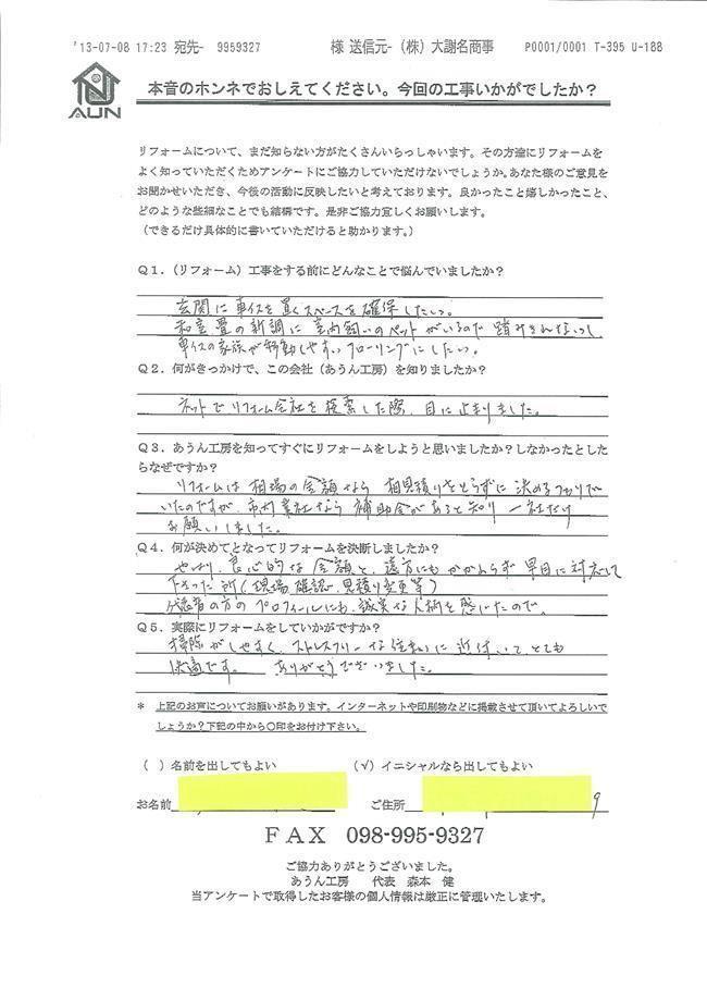 沖縄・那覇のリフォーム 実際のアンケートの画像:代表者の方の誠実な人柄を感じたので