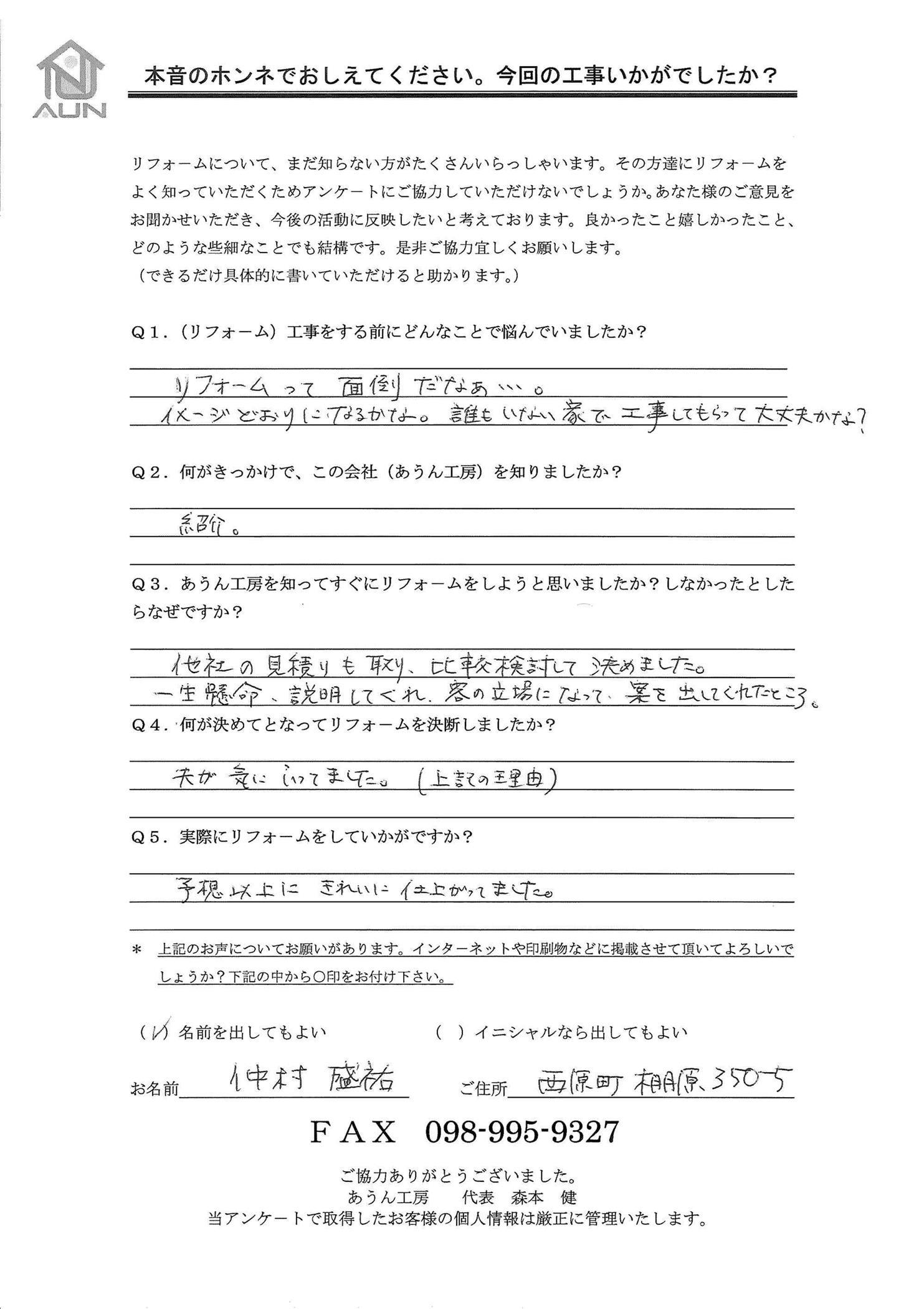 沖縄・那覇のリフォーム 実際のアンケートの画像:2回目の依頼です。