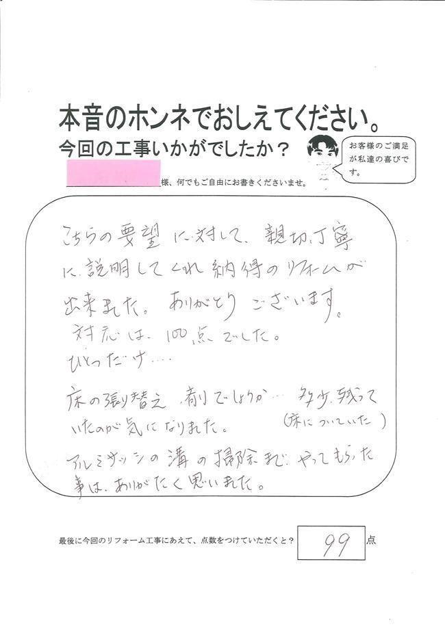 沖縄・那覇のリフォーム 実際のアンケートの画像:納得のリフォ-ムが出来ました。