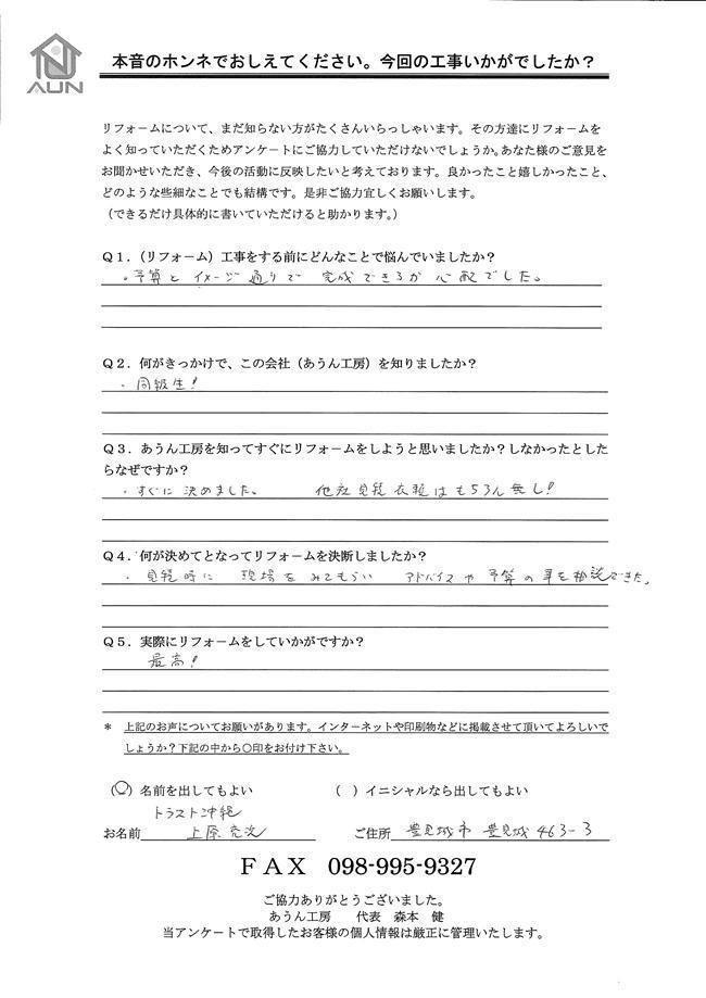 沖縄・那覇のリフォーム 実際のアンケートの画像:最高