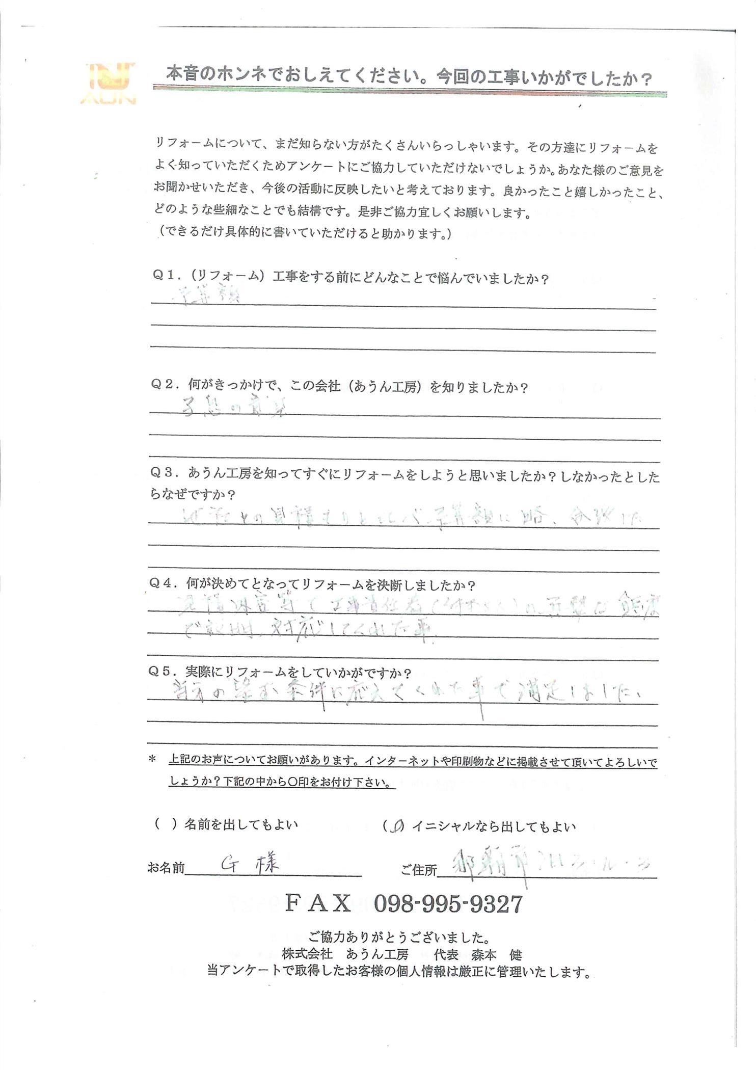 沖縄・那覇のリフォーム 実際のアンケートの画像:泊アパート改装工事