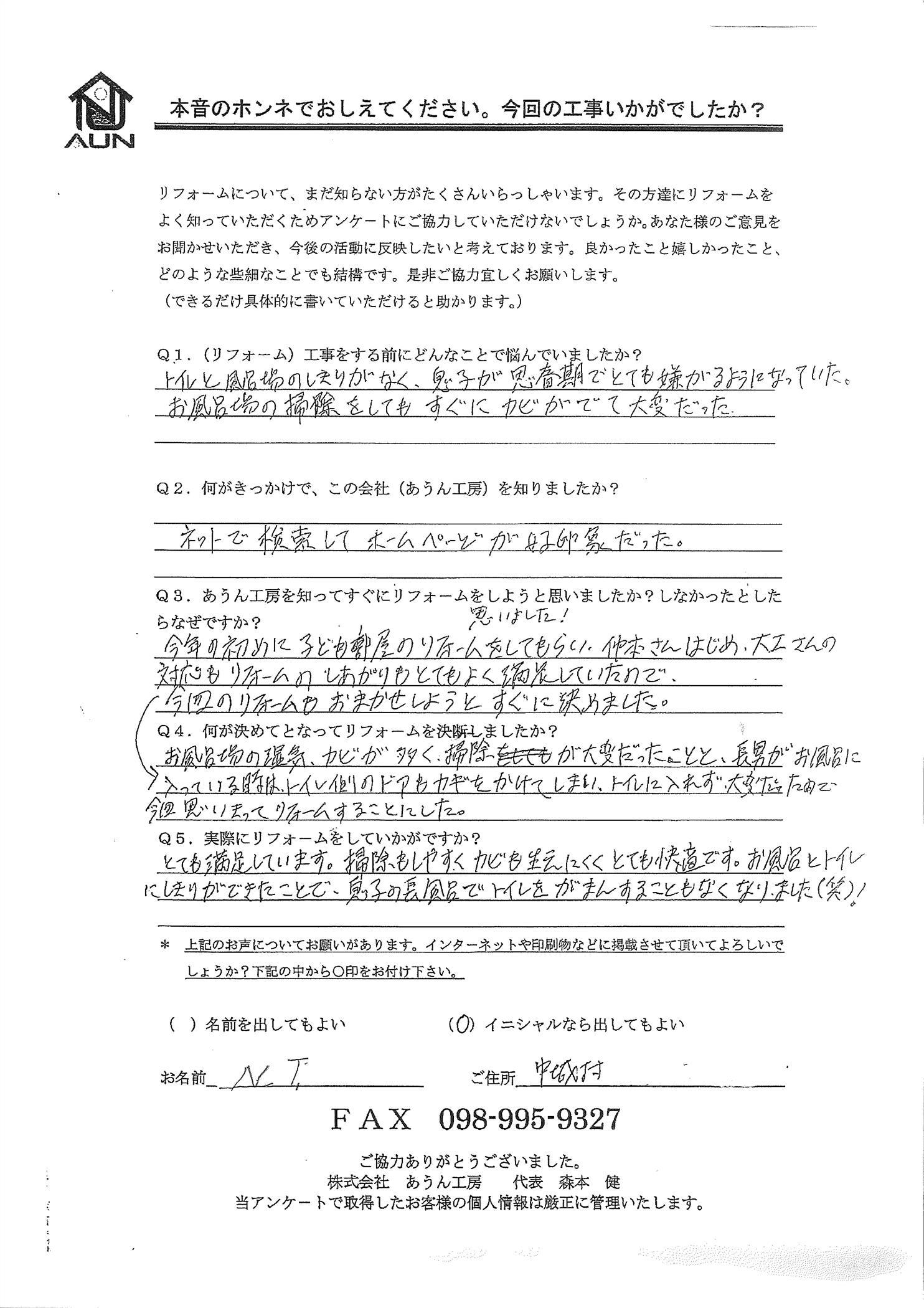 沖縄・那覇のリフォーム 実際のアンケートの画像:浴室改装工事