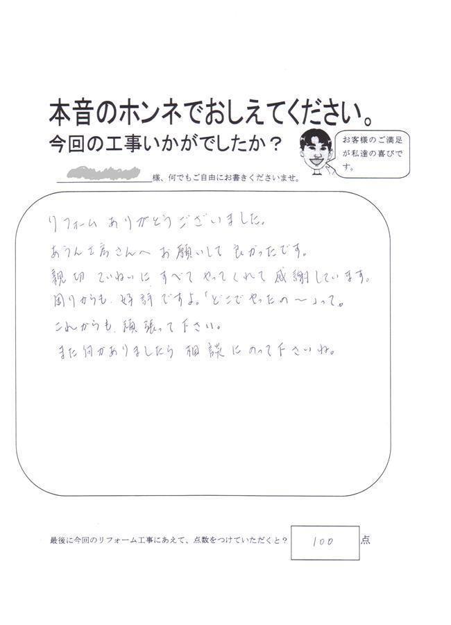 沖縄・那覇のリフォーム 実際のアンケートの画像:親切・ていねいにすべてやってくれて感謝しています。