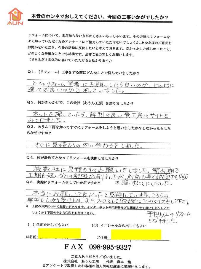 沖縄・那覇のリフォーム 実際のアンケートの画像:マンション和室リフォーム