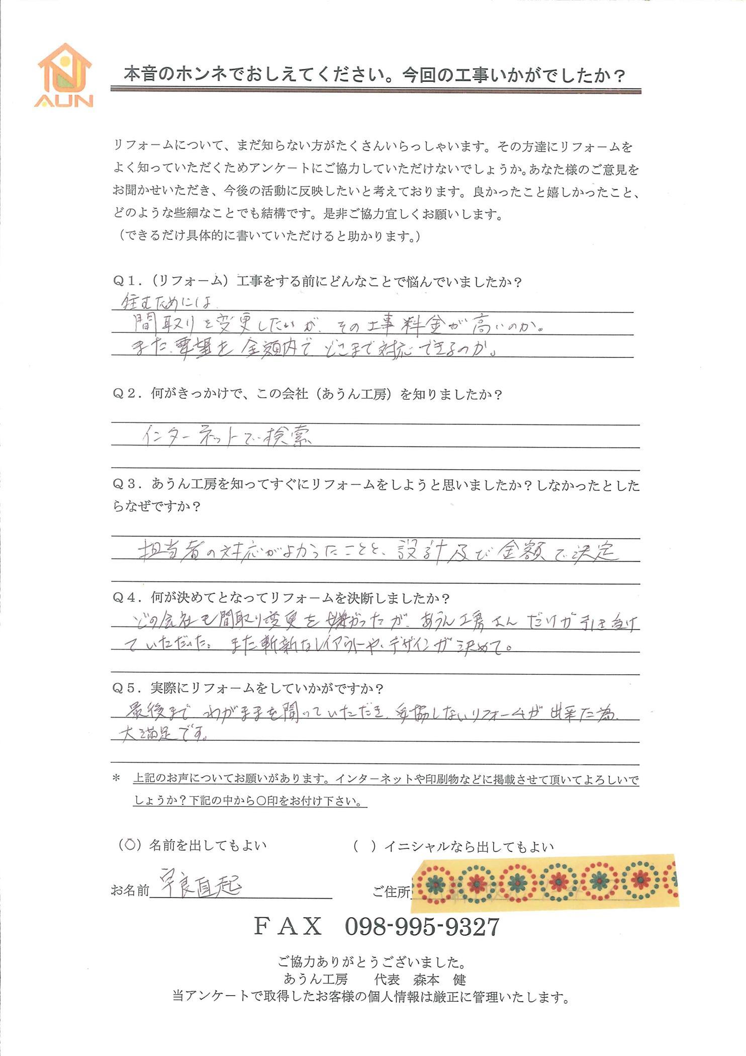 沖縄・那覇のリフォーム 実際のアンケートの画像:古民家改装工事