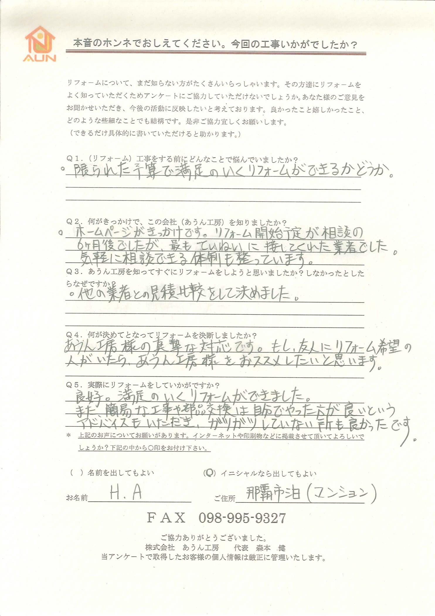 沖縄・那覇のリフォーム 実際のアンケートの画像:あうん工房様の真摯な対応です。