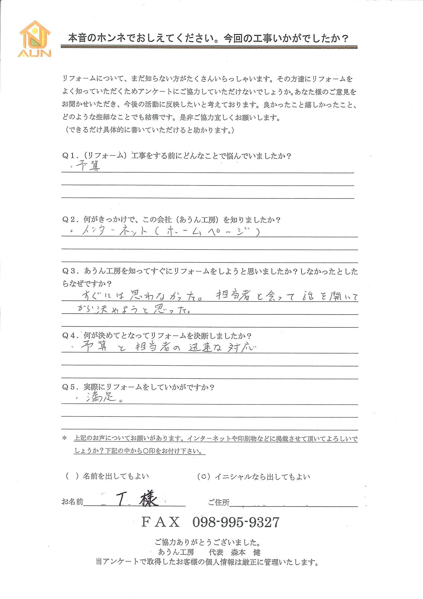 沖縄・那覇のリフォーム 実際のアンケートの画像:床上張り工事