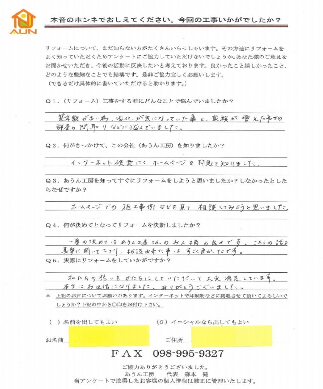 沖縄・那覇のリフォーム 実際のアンケートの画像:想いをかたちに
