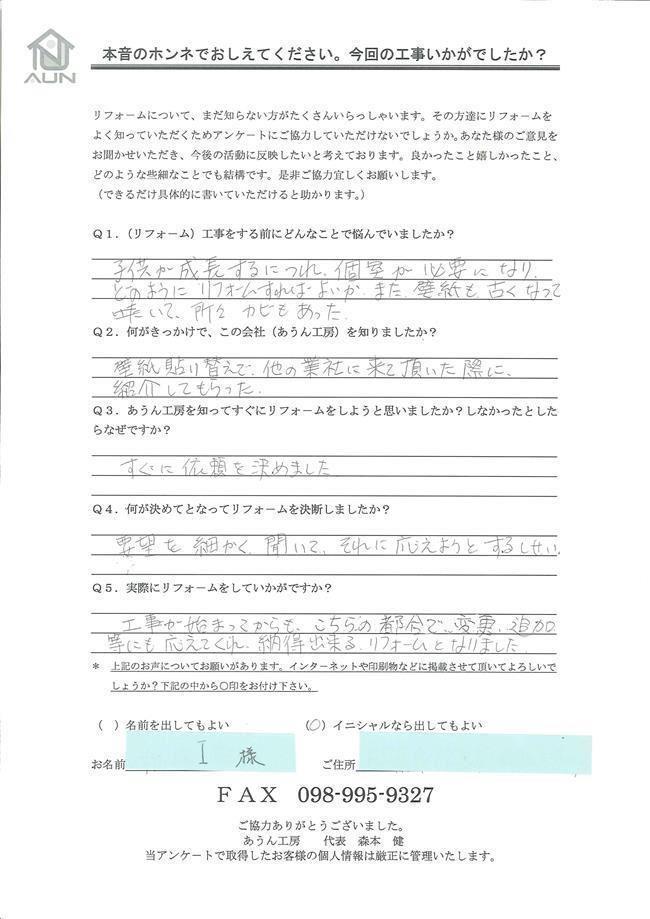 沖縄・那覇のリフォーム 実際のアンケートの画像:要望を細かく聞いてそれに応えようとする姿勢