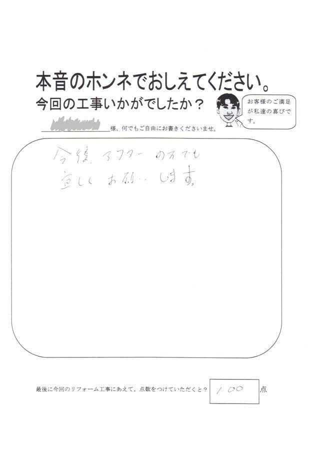 沖縄・那覇のリフォーム 実際のアンケートの画像:今後、アフターの方でも宜しくお願いします。
