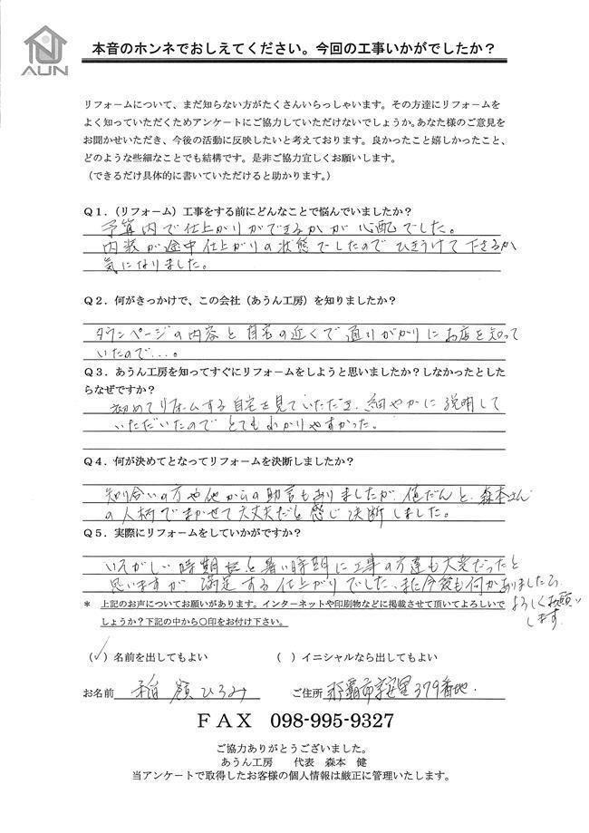 沖縄・那覇のリフォーム 実際のアンケートの画像:細やかに説明で、とてもわかりやすかった。