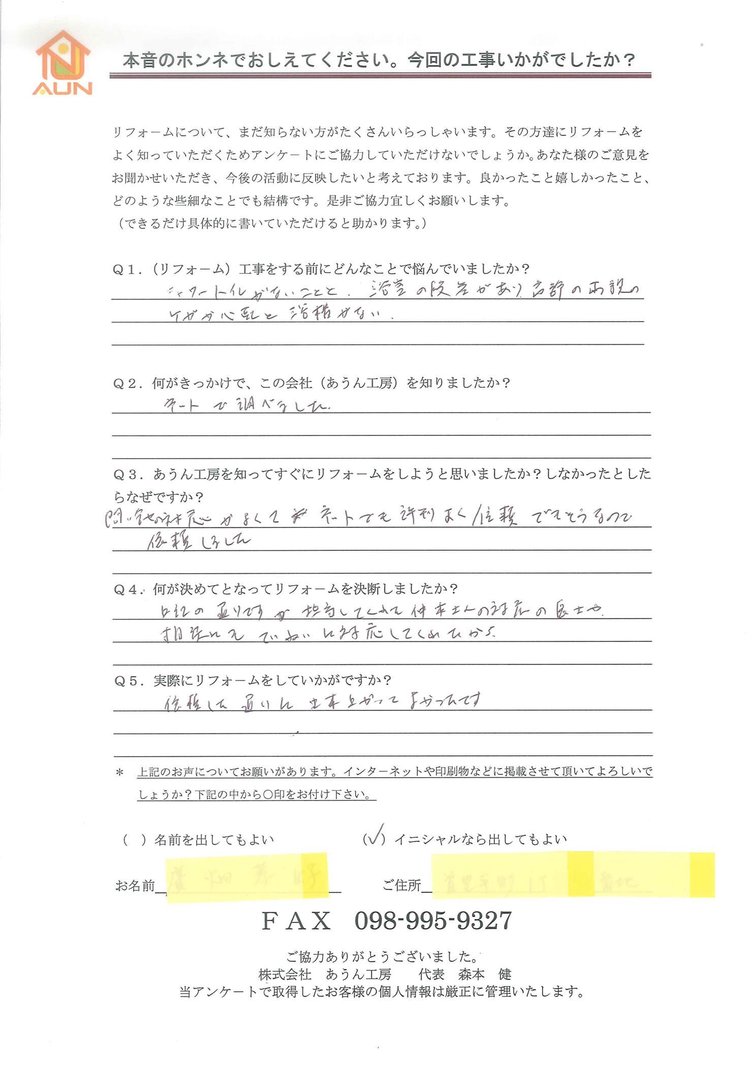 沖縄・那覇のリフォーム 実際のアンケートの画像:問合せの対応がよくて、ネットでも評判よく信頼出来そうなので