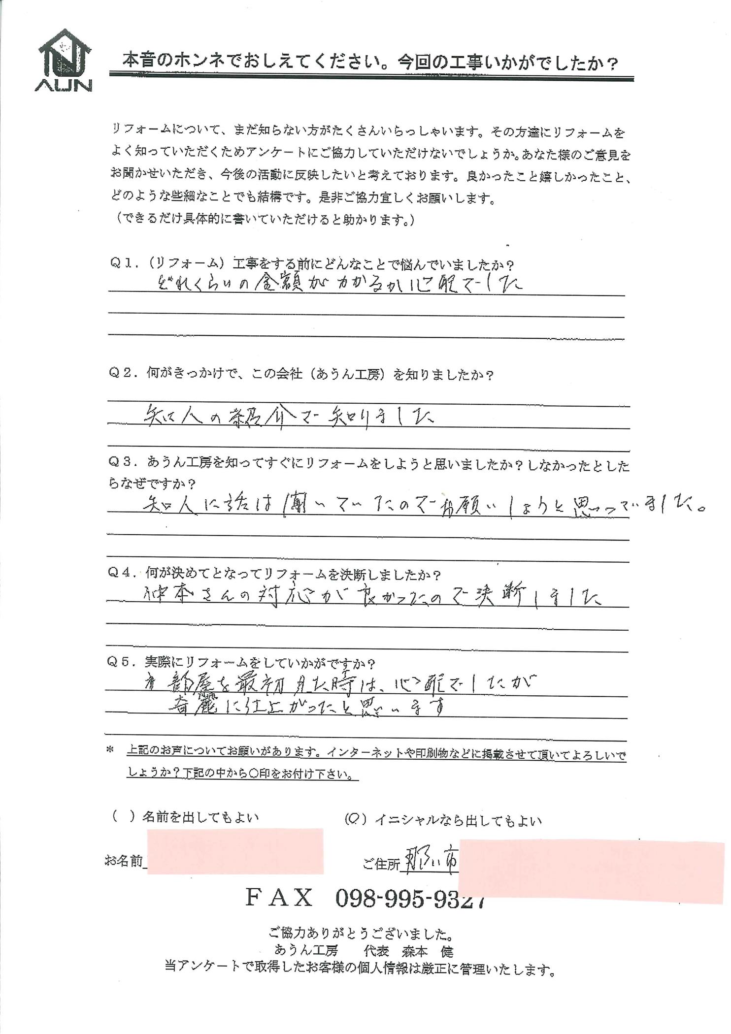 沖縄・那覇のリフォーム 実際のアンケートの画像:マンションリフォーム