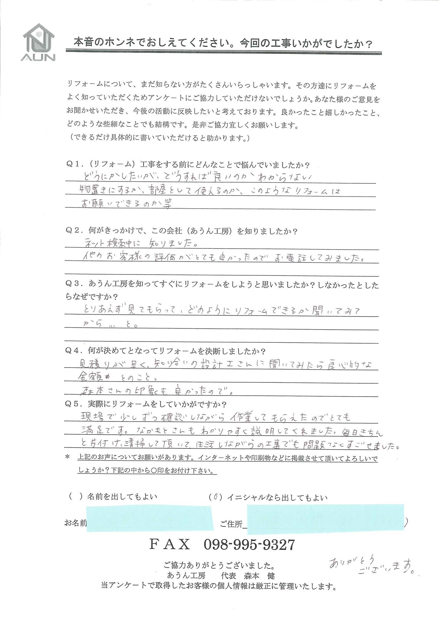 沖縄・那覇のリフォーム 実際のアンケートの画像:ユニットトイレを撤去し収納スペースへ変更