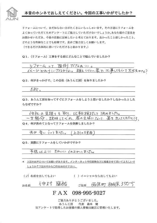 沖縄・那覇のリフォーム 実際のアンケートの画像:予想以上に、きれいに仕上がってました。