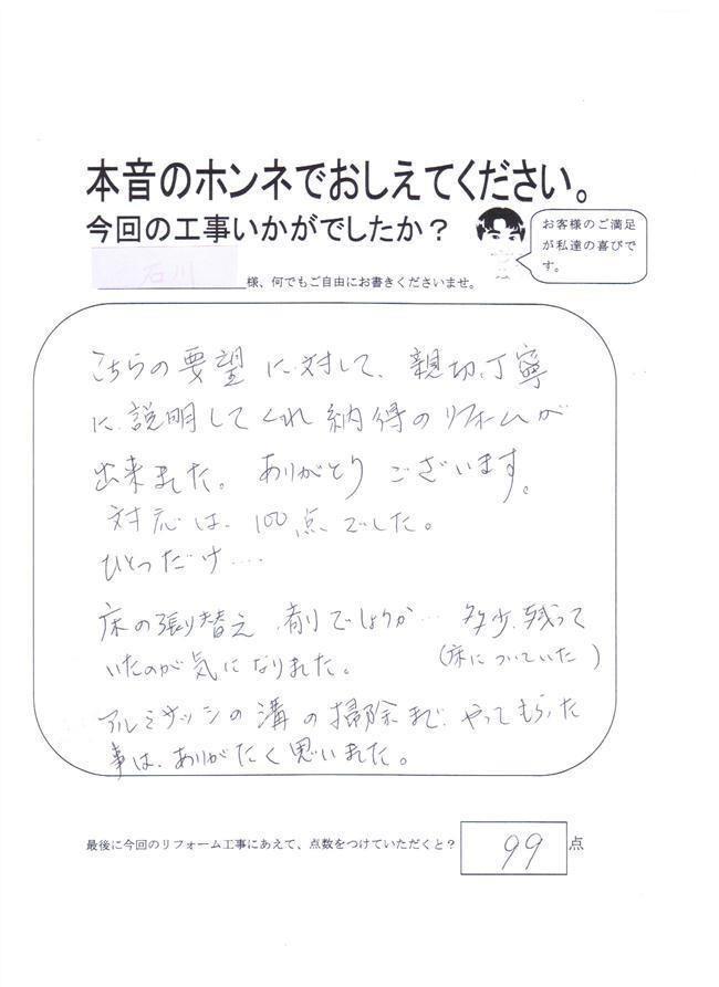 沖縄・那覇のリフォーム 実際のアンケートの画像:親切・丁寧に説明してくれ納得のリフォームが出来ました。