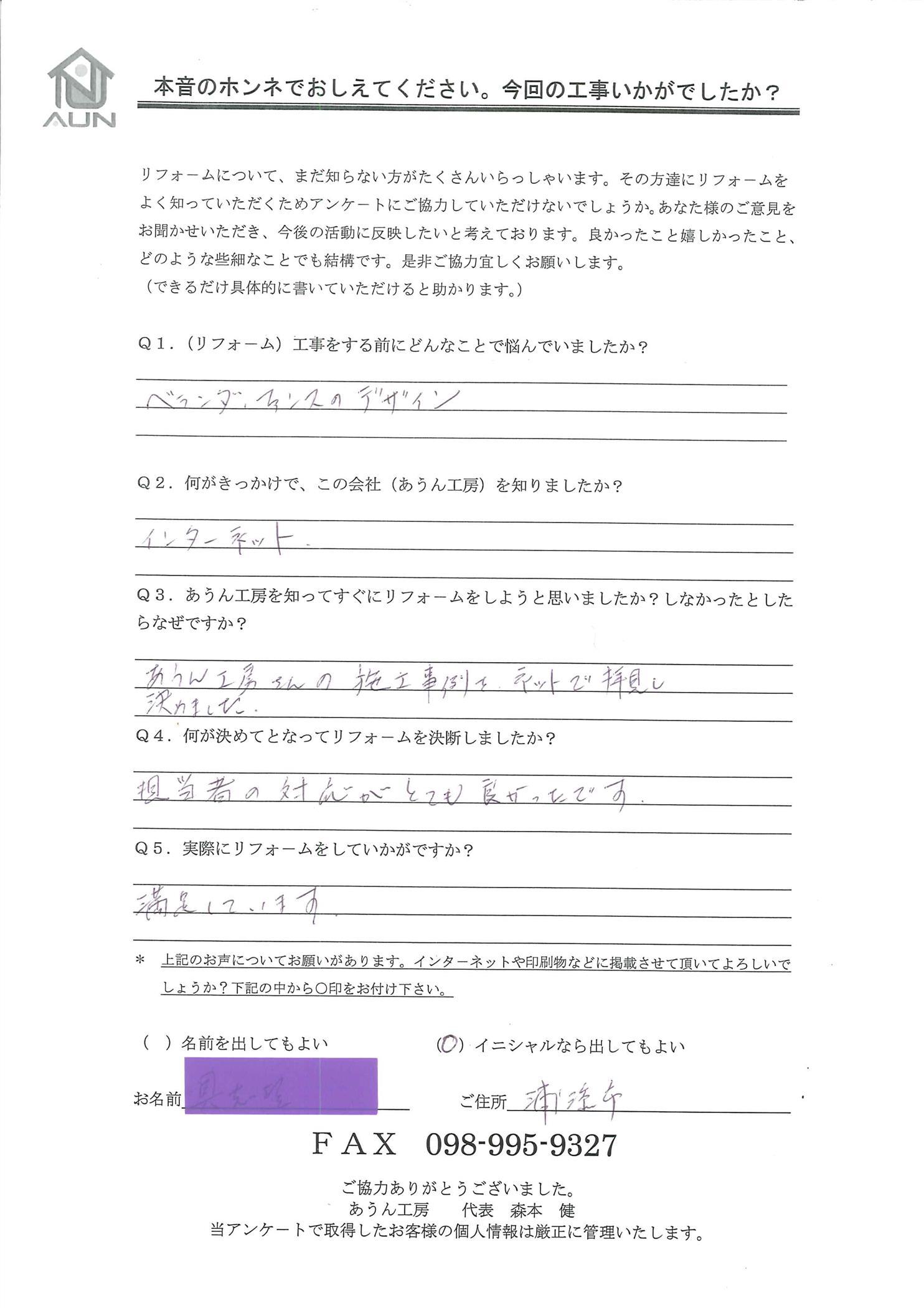 沖縄・那覇のリフォーム 実際のお客様の写真:目隠しフェンス