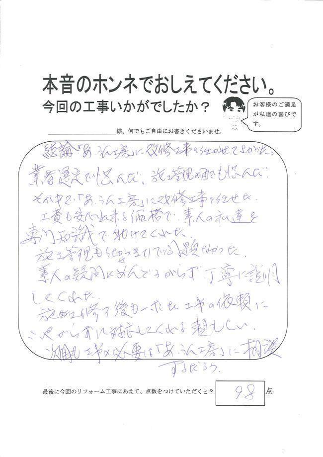 沖縄・那覇のリフォーム 実際のアンケートの画像:素人の疑問にめんどうがらず、丁寧に説明してくれた。