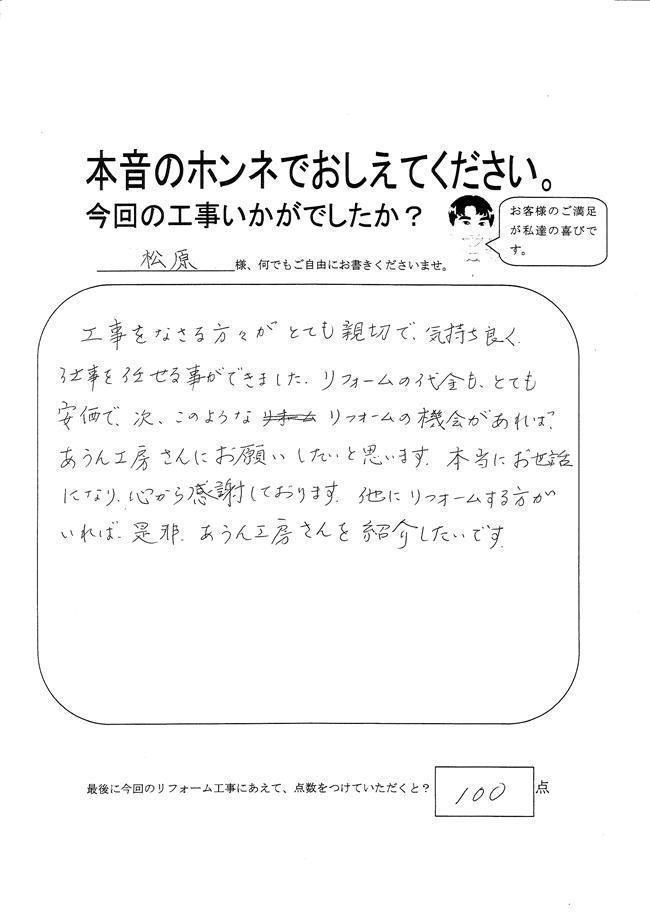 沖縄・那覇のリフォーム 実際のアンケートの画像:気持ち良く仕事を任せる事ができました