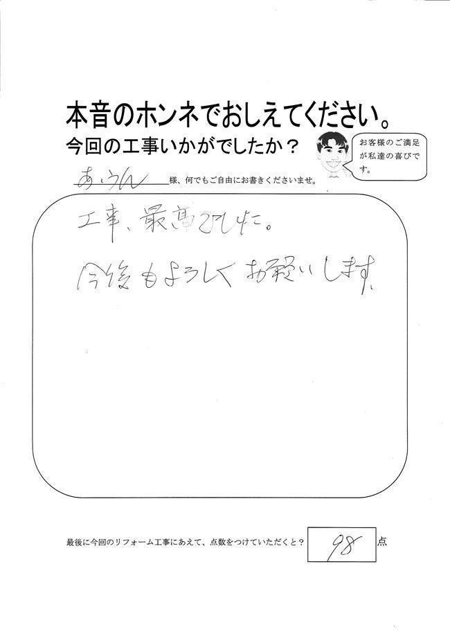 沖縄・那覇のリフォーム 実際のアンケートの画像:工事、最高でした。今後もよろしくお願いします。