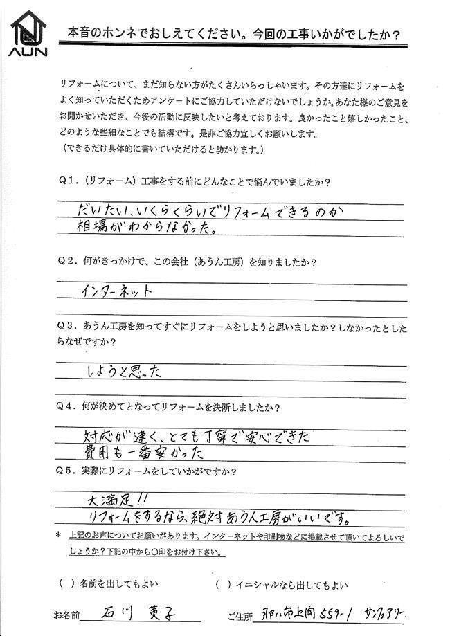 沖縄・那覇のリフォーム 実際のアンケートの画像:大満足!!リフォ-ムするなら、絶対あうん工房がいいです。