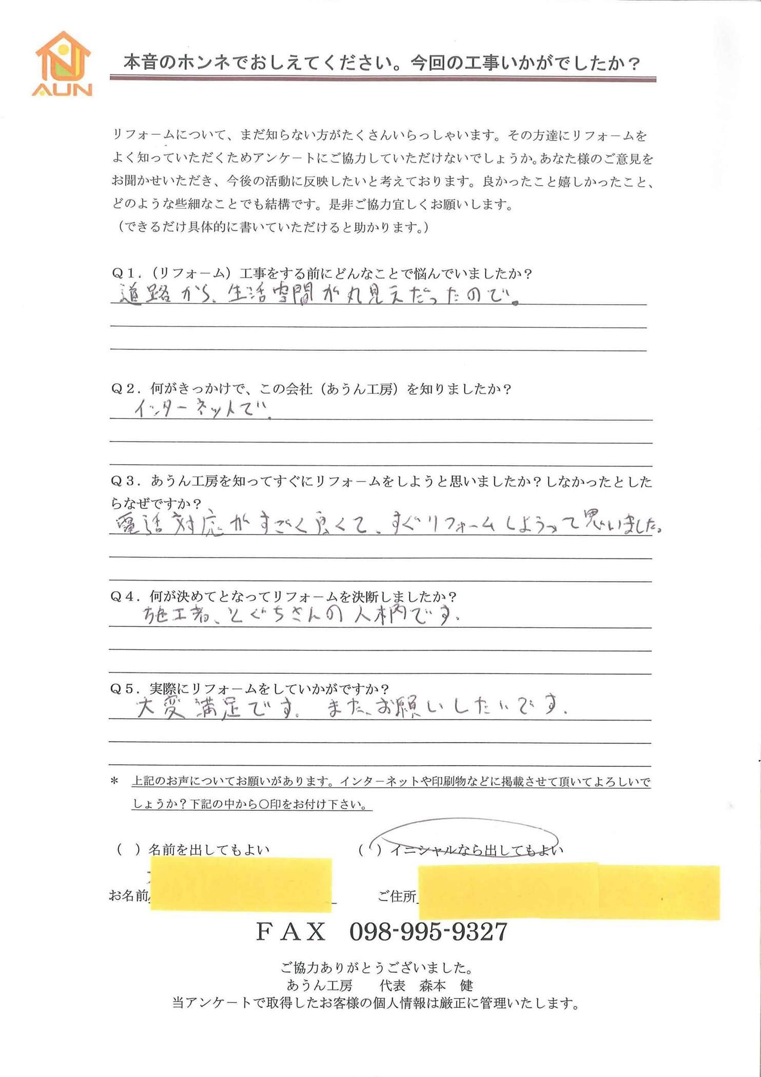 沖縄・那覇のリフォーム 実際のアンケートの画像:大変満足です。また、お願いしたいです。