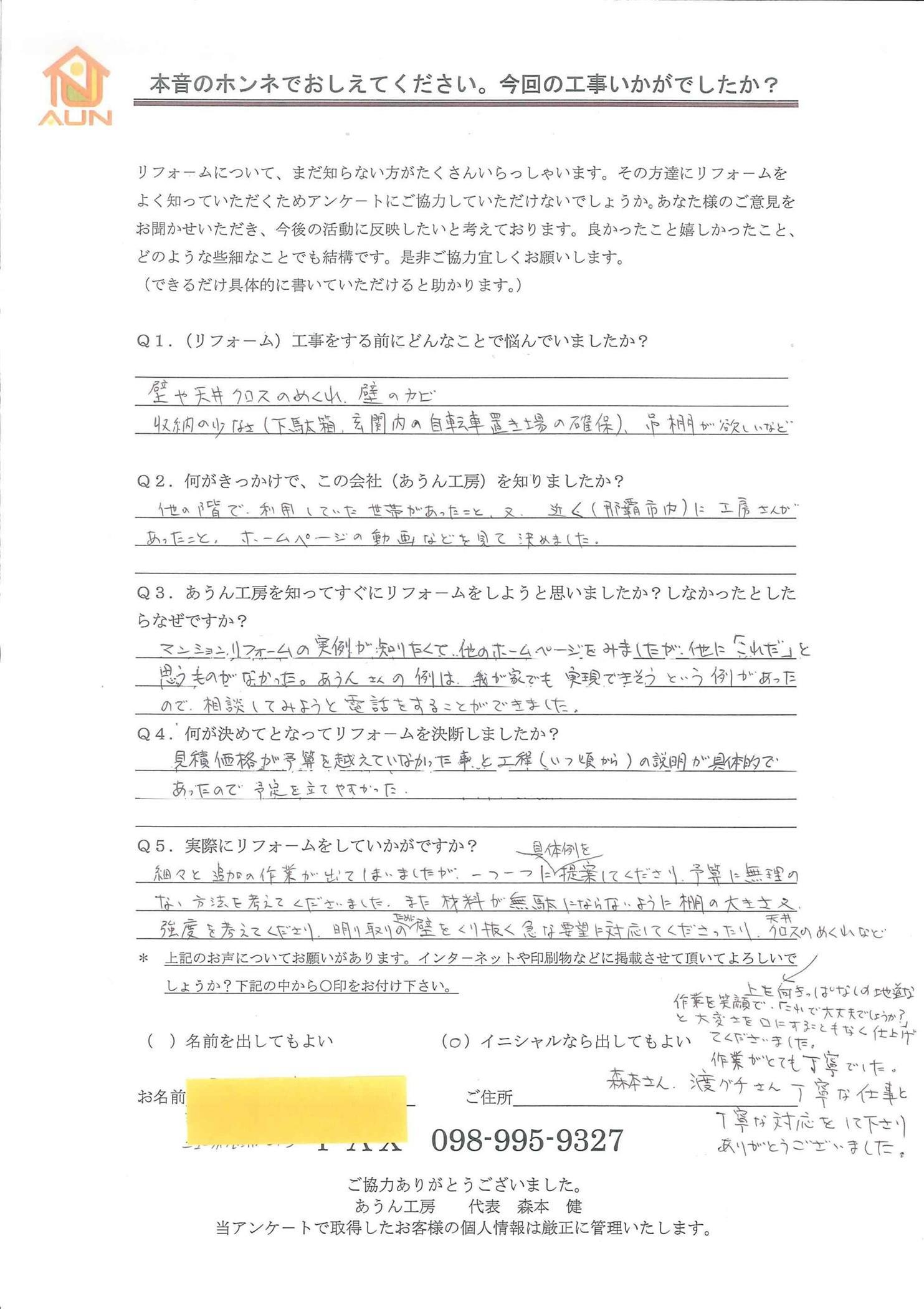 沖縄・那覇のリフォーム 実際のアンケートの画像:説明が具体的であったので予定が立てやすかった