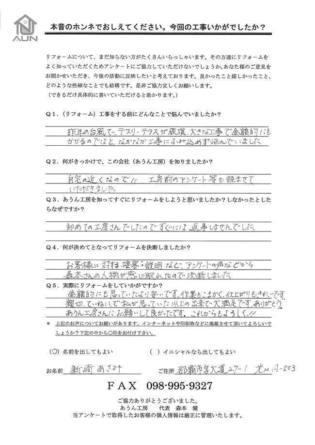 沖縄・那覇のリフォーム 実際のアンケートの画像:あうん工房さんにお願いして良かったです。これからもよろしく!!