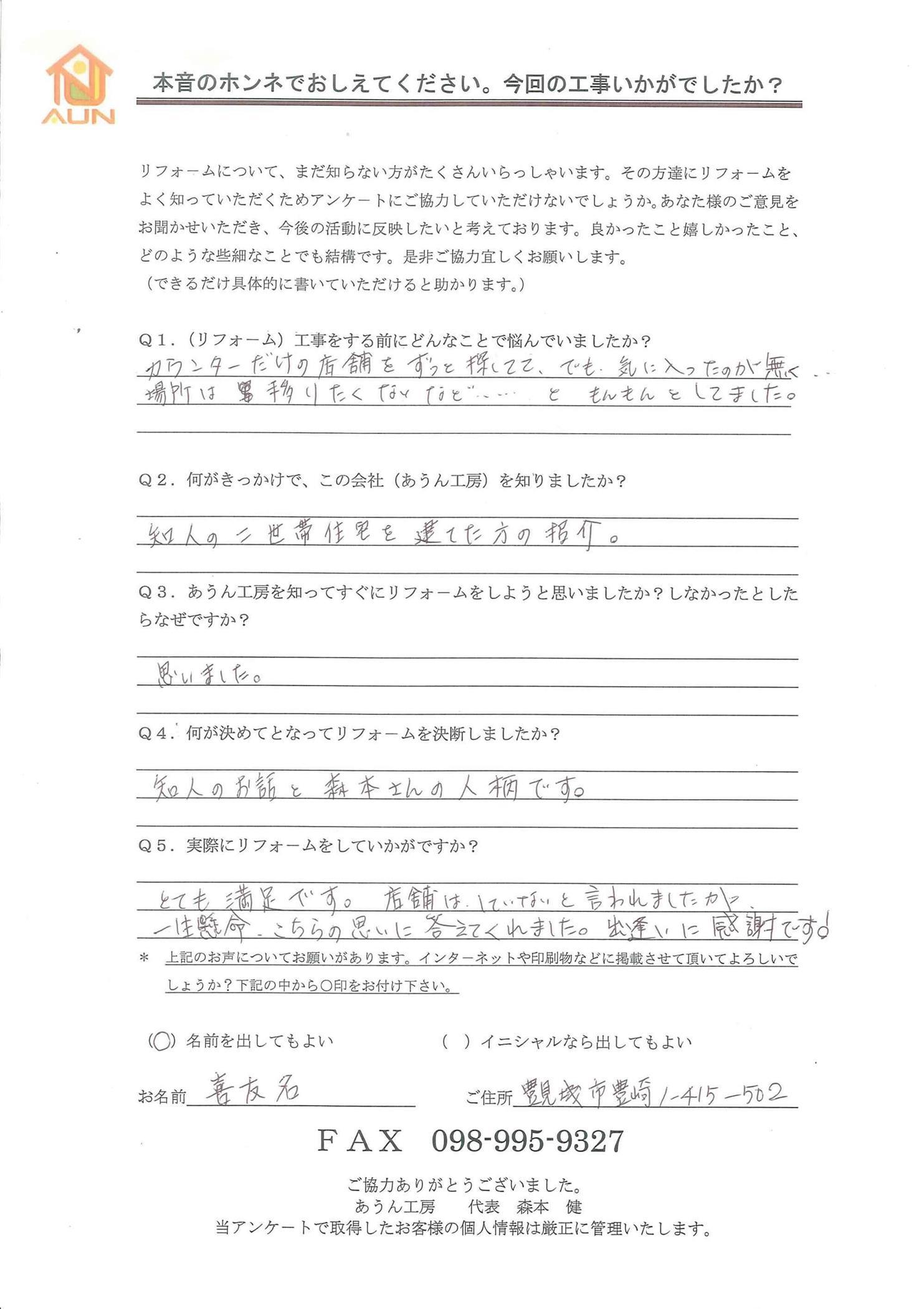 沖縄・那覇のリフォーム 実際のアンケートの画像:知人のお話と森本さんの人柄です。