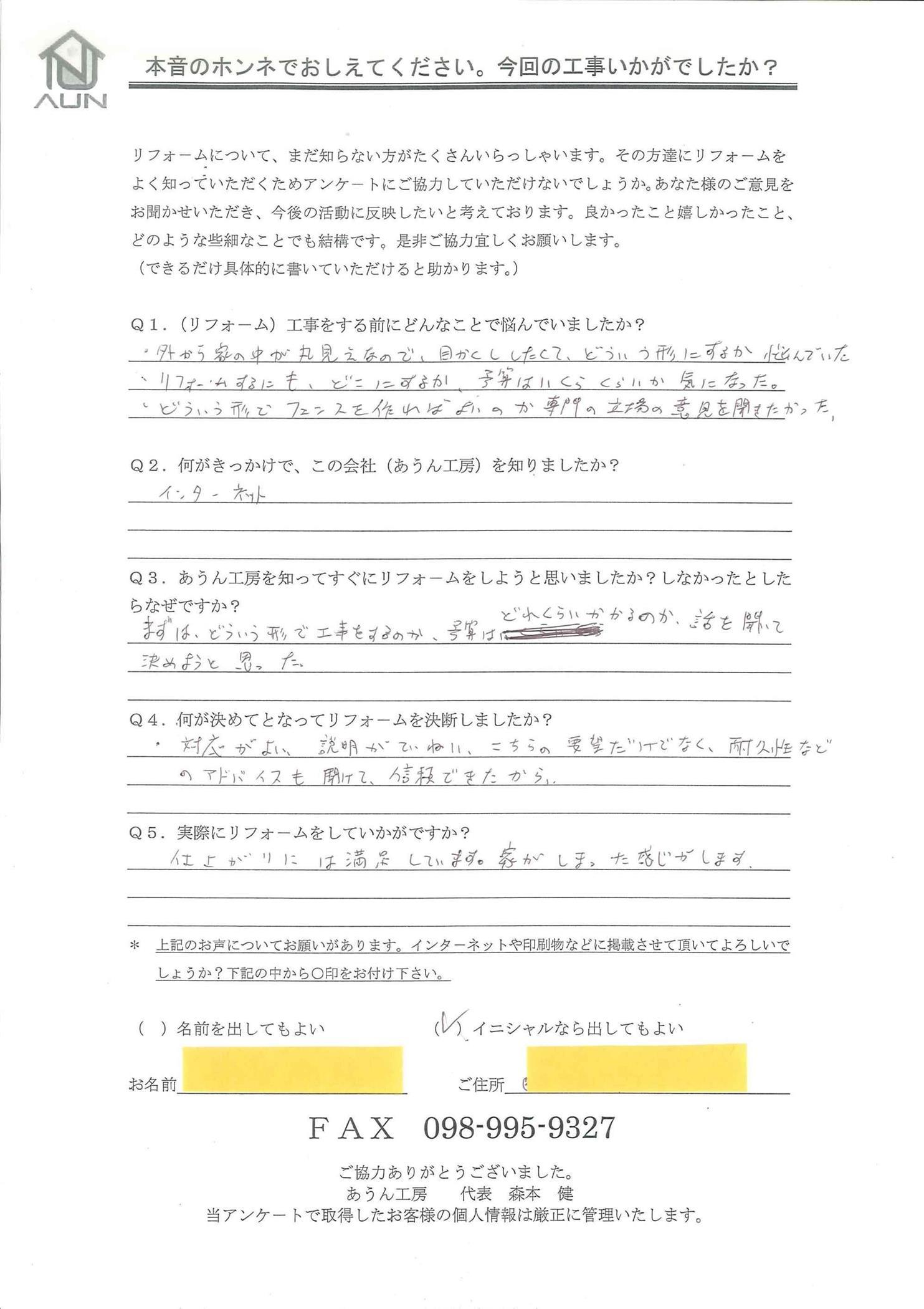 沖縄・那覇のリフォーム 実際のアンケートの画像:フェンス取付工事