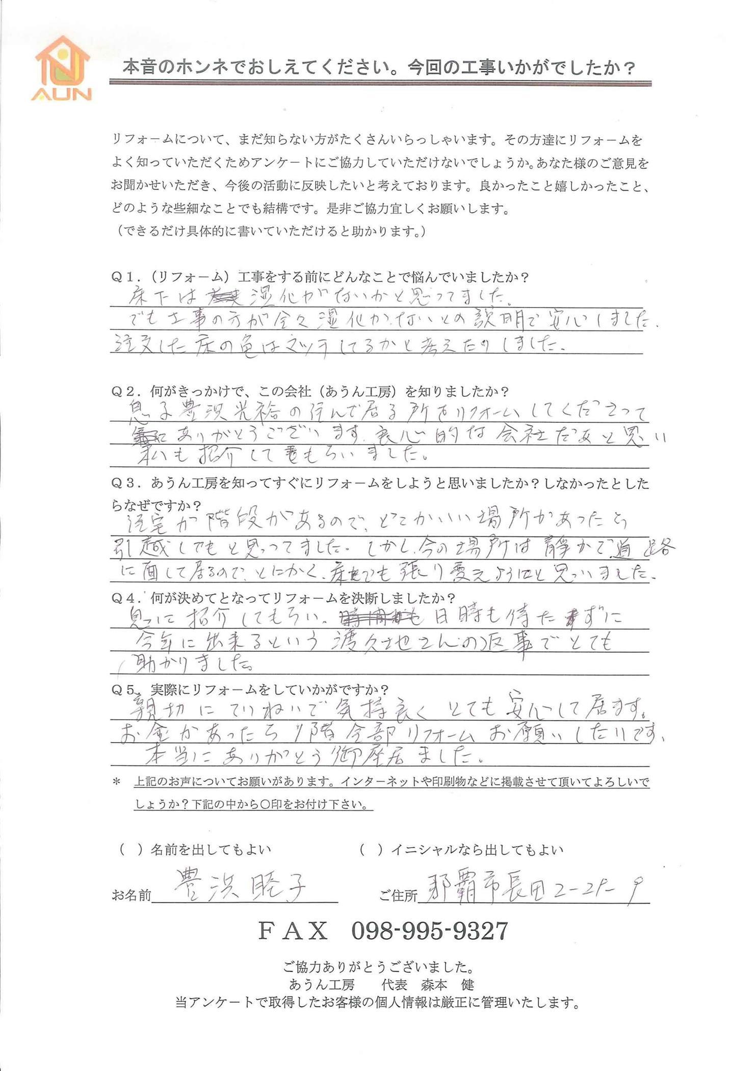 沖縄・那覇のリフォーム 実際のアンケートの画像:息子に紹介してもらい