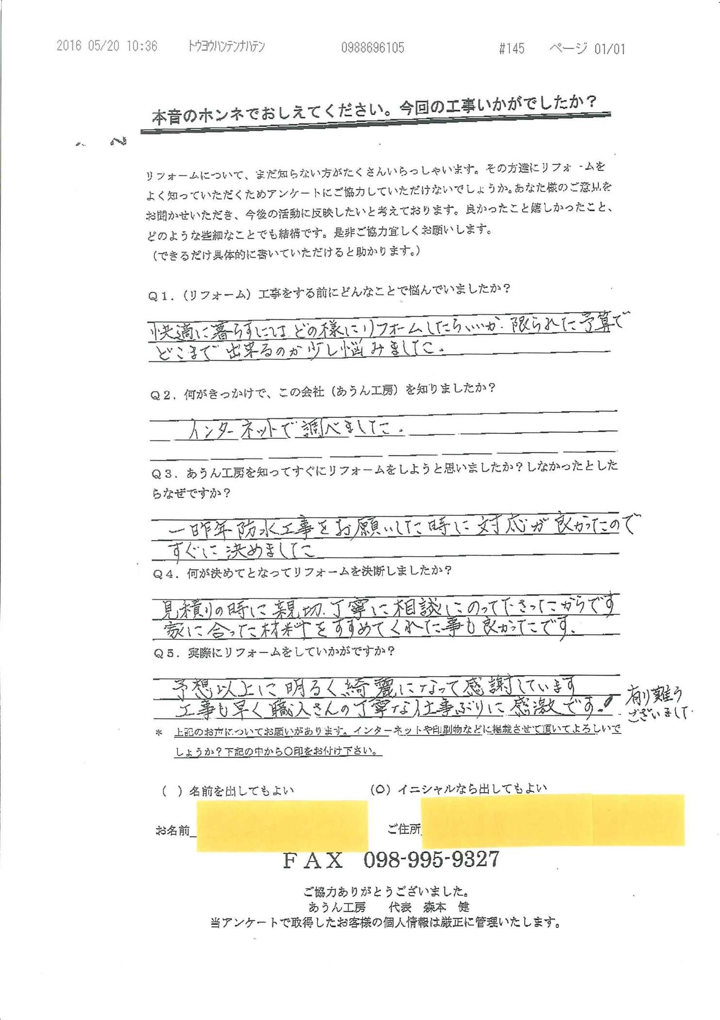 沖縄・那覇のリフォーム 実際のアンケートの画像:対応が良かったのですぐに決めました。
