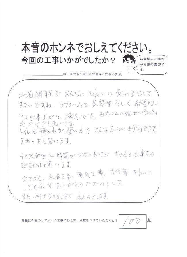 沖縄・那覇のリフォーム 実際のアンケートの画像:希望どおりに出来上がり、満足です。