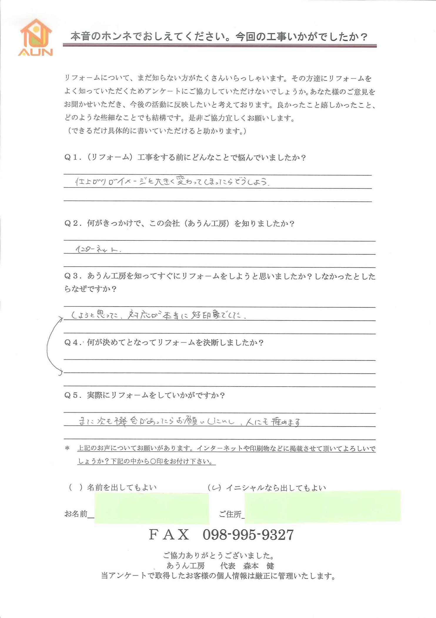沖縄・那覇のリフォーム 実際のアンケートの画像:対応が本当に好印象でした。