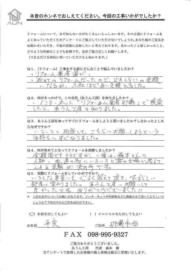 沖縄・那覇のリフォーム 実際のアンケートの画像:いろんな要望にも、心よく答えて頂き、すばらしい部屋に変わりました。