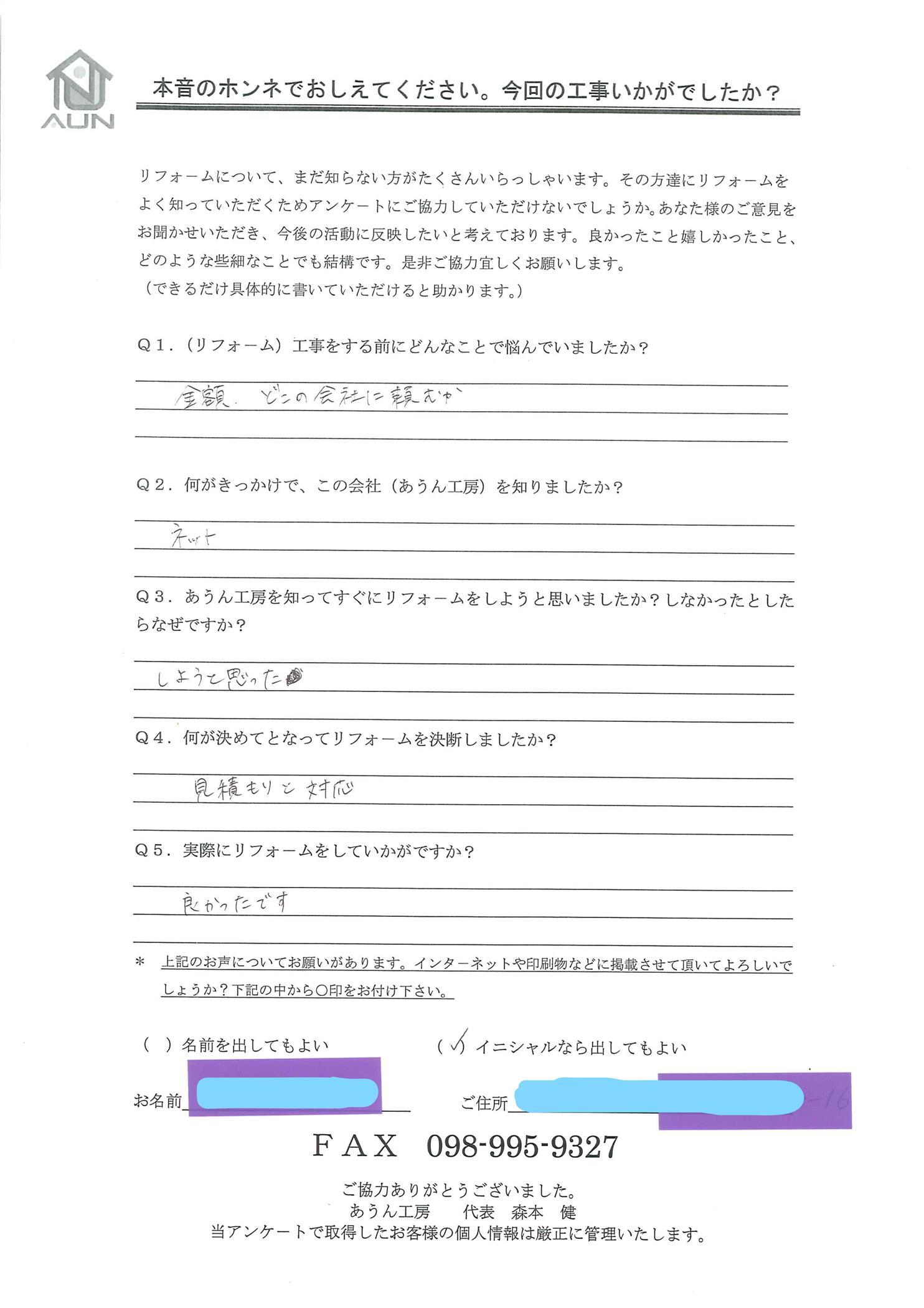 沖縄・那覇のリフォーム 実際のアンケートの画像:浴室タイル張替え