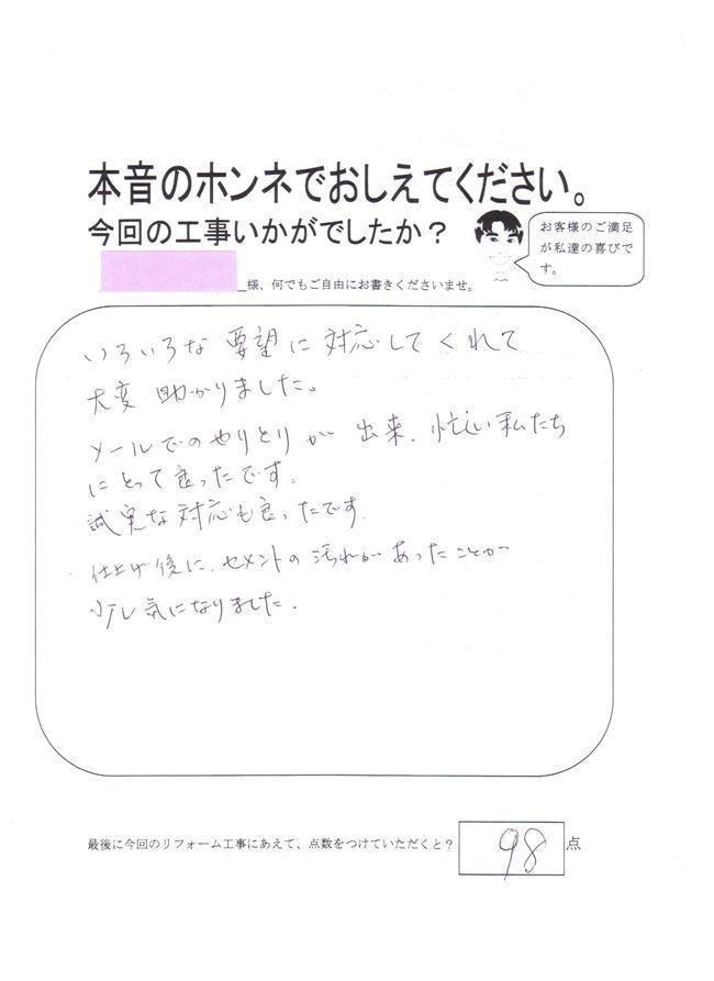 沖縄・那覇のリフォーム 実際のアンケートの画像:誠実な対応も良かったです。