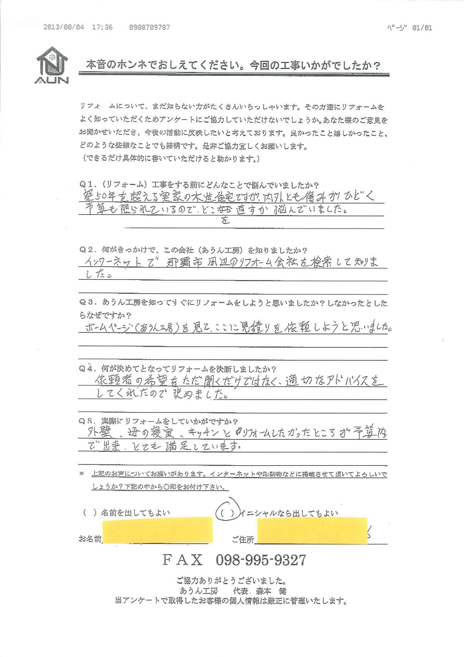 沖縄・那覇のリフォーム 実際のアンケートの画像:ホ-ムぺ―ジ(あうん工房)を見て、ここに見積りを依頼しようと思いました。