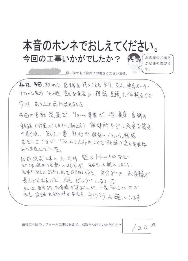 沖縄・那覇のリフォーム 実際のアンケートの画像:また、店舗を持つ時が来たらヨロシクお願いします。