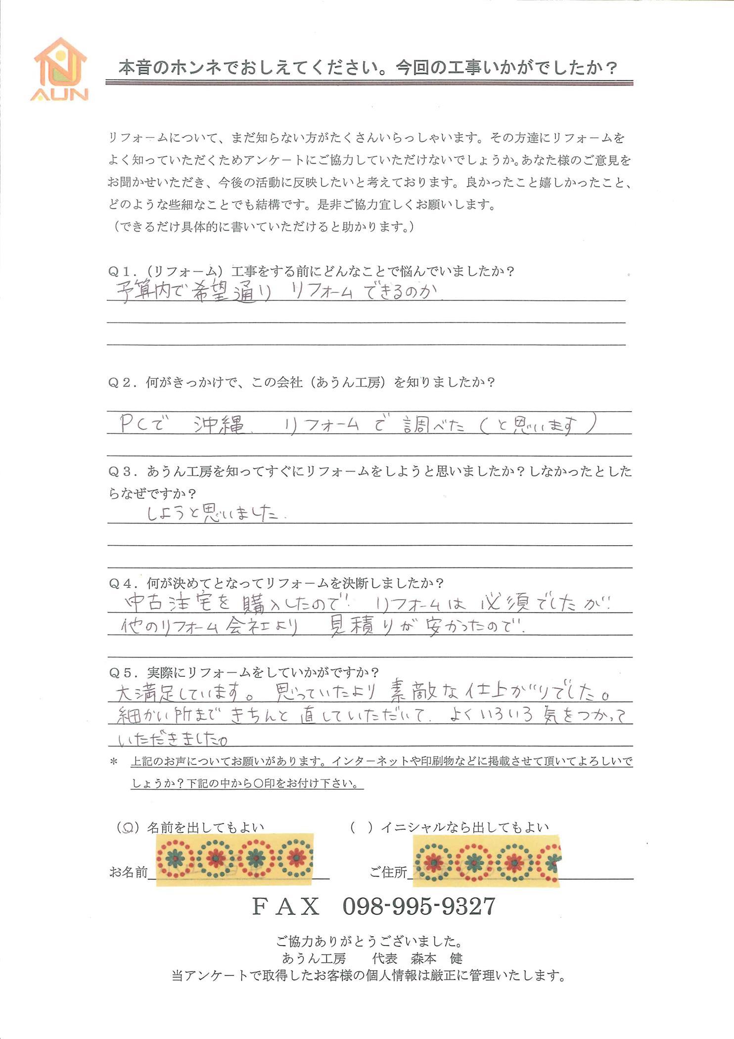 沖縄・那覇のリフォーム 実際のアンケートの画像:大満足しています。