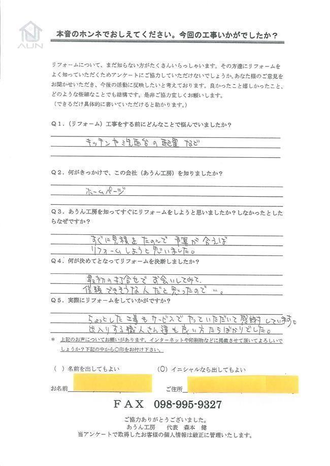 沖縄・那覇のリフォーム 実際のアンケートの画像:最初の打合せで信頼できそうな人だと思ったので・・・